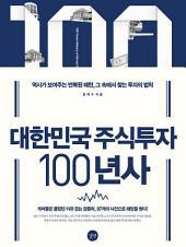 대한민국 주식투자 100년사: 역사가 보여주는 반복된 패턴, 그 속에서 찾는 투자의 법칙