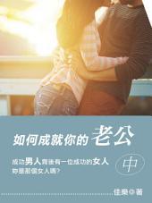 如何成就你的老公(中)