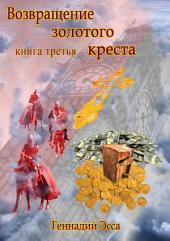 Властелин золотого креста. Книга третья