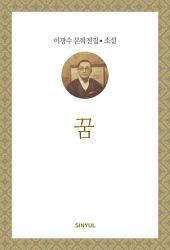 이광수 문학전집 소설 25- 꿈