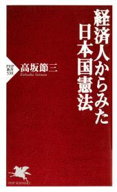経済人からみた日本国憲法