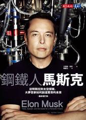 鋼鐵人馬斯克(最新增訂版): 從特斯拉到太空探索,大夢想家如何創造驚奇的未來