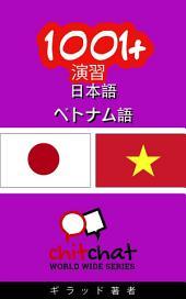 1001+ 演習 日本語 - ベトナム語