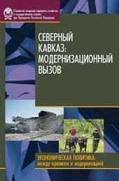 Северный Кавказ. Модернизационный вызов