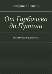 От Горбачева до Путина. Политический дневник
