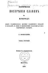 Поэтическія воззрѣнія славян на природу: Том 2