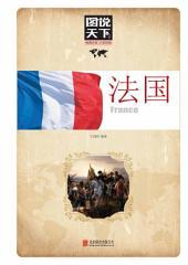 (新)图说天下-法国