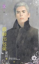 嚴師出包徒~溫柔小鎮之四: 禾馬文化珍愛晶鑽系列089