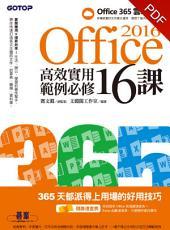 Office 2016高效實用範例必修16課 (電子書)