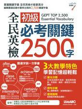 全民英檢初級2500必背單字完全攻略本: 多管齊下增進實力 GEPT TOP 2500 Basic Words