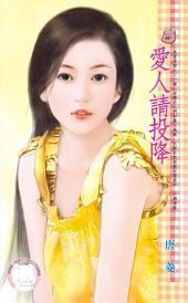 愛人請投降~我愛芳鄰之二《限》: 禾馬文化甜蜜口袋系列478