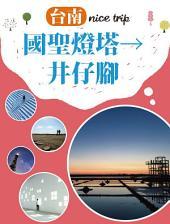 台南nice trip 路線7國聖燈塔→井仔腳