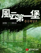 [세트] 풍운제일보 (전8권/완결)