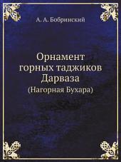 Орнамент горных таджиков Дарваза