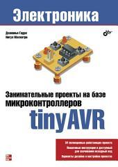 Занимательные проекты на базе микроконтроллеров tinyAVR ( tinyAVR Microcontroller Projects for the Evil Genius)