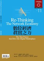 數位經濟,真實之力: 大師輕鬆讀 NO.11