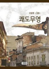 쾌도무영 3 (완결)