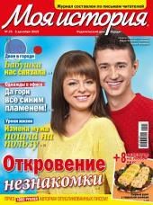 Журнал «Моя история»: Выпуски 25-2015