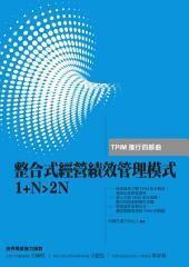 整合式經營績效管理模式1+N>2N