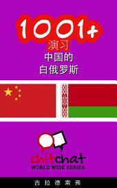 1001+ 演习 中国的 - 白俄罗斯