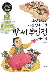 조선 최초의 여성 영웅소설 박 씨 부인전 이야기 -룰루랄라 우리고전 우리역사23