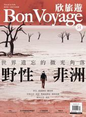 欣旅遊 Bon Voyage 2016/10月 NO.51: 野性非洲