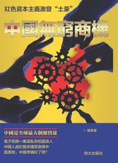 《中國無窮商機》
