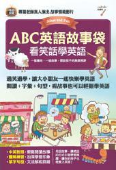 ABC英語故事袋 看笑話學英語 [有聲版]: 邊笑邊學,從笑話中找到學英語的樂趣!