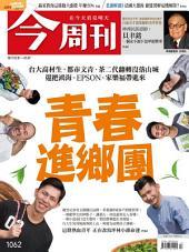 今周刊 第1062期: 青春進鄉團