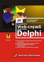 Разработка Web-служб средствами Delphi (+ дискета)