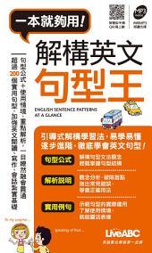 解構英文句型王口袋書 [有聲版]: 引導式解構學習法,一目了然融會貫通!英語句型/英語文法/生活英語 / 英語隨身書系列