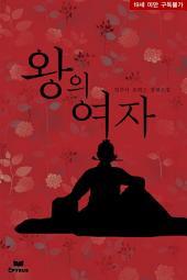 왕의 여자(무삭제 연재본)