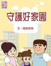 《守護好家園》: Hong Kong ICAC Comics 香港廉政公署漫畫