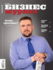 Бизнес-журнал, 2010/09: Костромская область