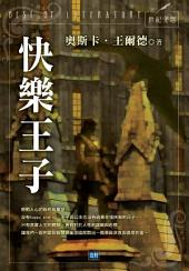 快樂王子(新版): 撼動人心的新經典童話