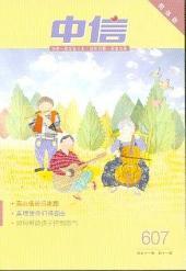 中信月刊 简体:607期