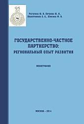 Государственно-частное партнерство: региональный опыт развития