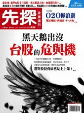 先探投資週刊1850期: Wealth Invest Weekly No.1850
