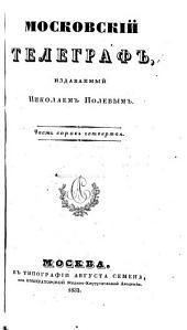 Московский телеграф: Выпуски 5-8