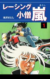 レーシング小僧 嵐(1)