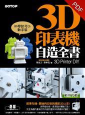 3D印表機自造全書(3D Printer DIY)--第一本完全為國內打造的世界級3D印表機DIY聖經!(電子書)