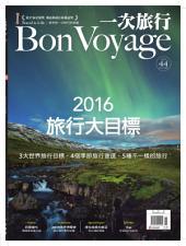 一次旅行 Bon Voyage 11月號 NO.44: 2016旅行大目標
