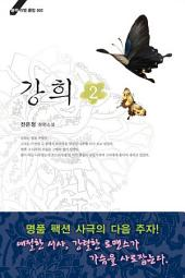 강희 2 (완결) - 블랙 라벨 클럽 002