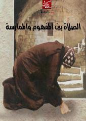 الصلاة بين المفهوم والممارسة