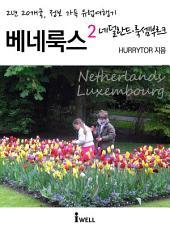 2년 20개국, 정보 가득 유럽여행기_베네룩스2 (네덜란드)