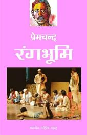 रंगभूमि (Hindi Sahitya): Rangbhoomi(Hindi Novel)