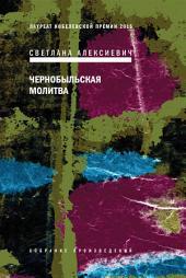 Чернобыльская молитва (Новая авторская редакция)