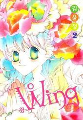 Wing (윙) 2