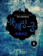 북해빙궁 6 (완결)