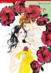 舞踏会での出会い セレクトセット vol.3: ハーレクインコミックス